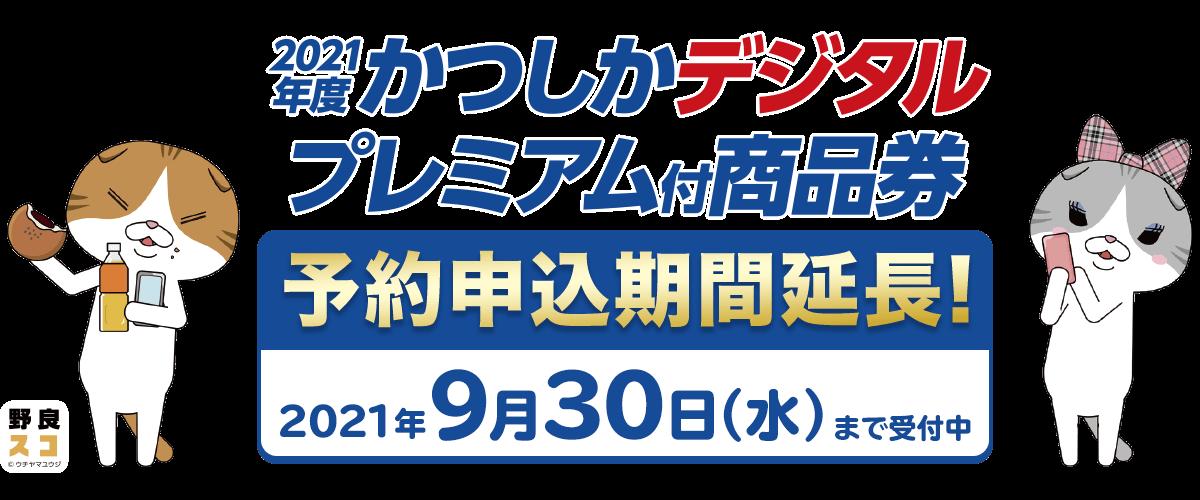 葛飾デジタルプレミアム付商品券「かつしかPAY」予約期間延長9月30日まで