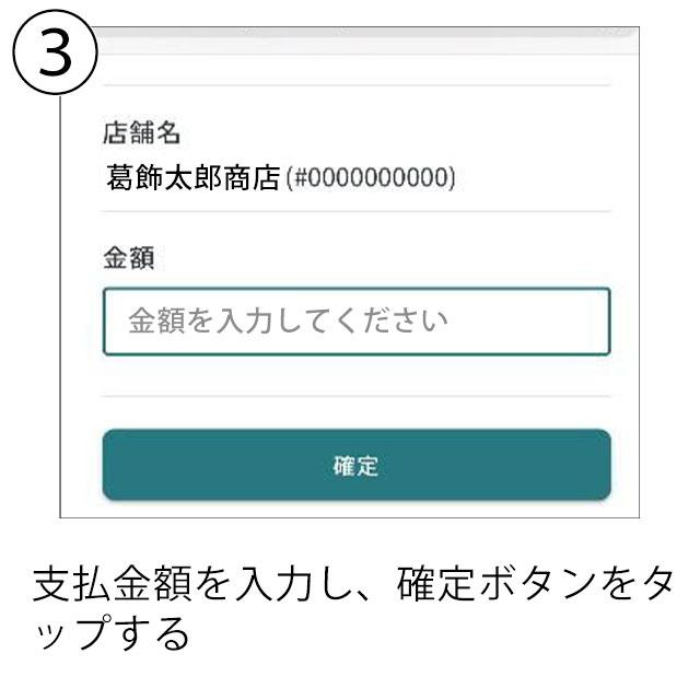 (3)支払金額を入力し、確定ボタンをタップする