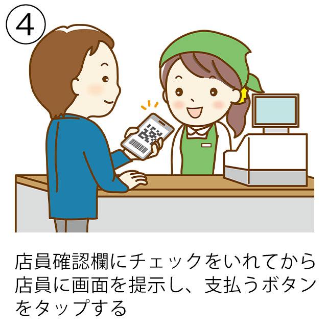 (4)店員確認欄にチェックをいれてから店員に画面を提示し、支払うボタンをタップする。